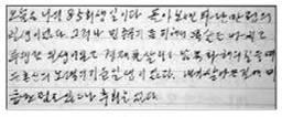 Thủ bút của cựu Tống thống Kim Đại Trung trong những trang nhật ký cuối đời